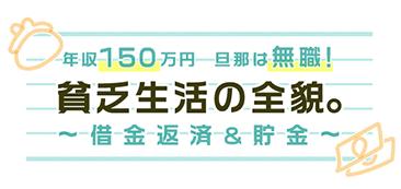 【年収150万円】旦那は無職! 貧乏生活の全貌。~借金返済&貯金~