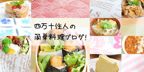 四万十住人の簡単料理ブログ!