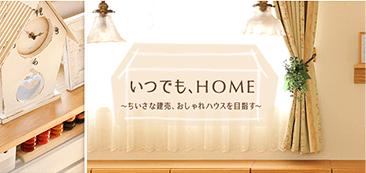 いつでも、HOME