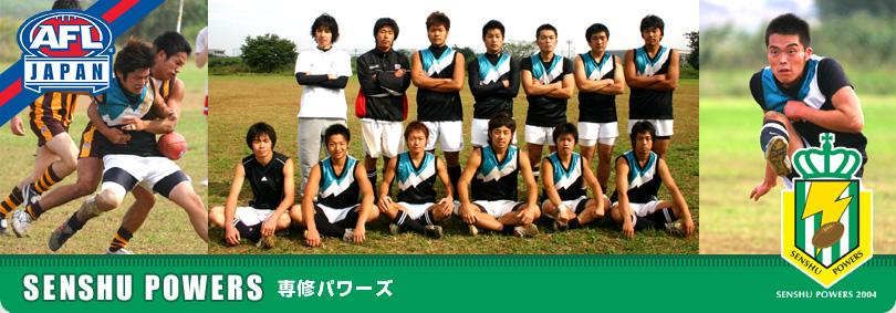 THE VARSITY AUSTRALIAN FOOTBALL TEAM ��SENSHU POWERS 2004��