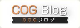 COGブログ